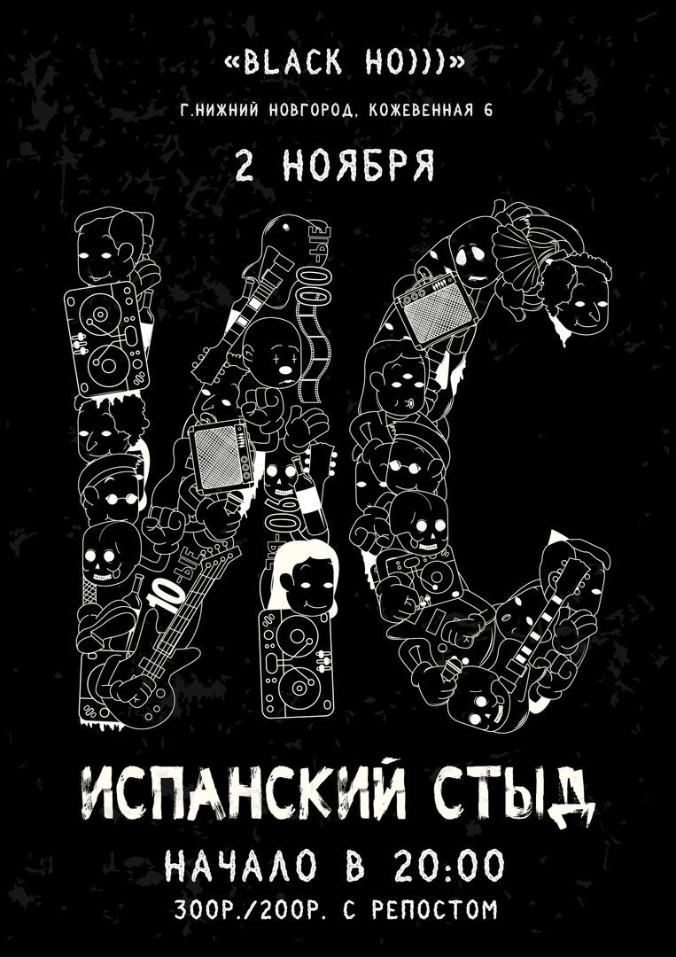 Афиша Нижний Новгород ИСПАНСКИЙ СТЫД / ЧЁРНАЯ ДЫРА