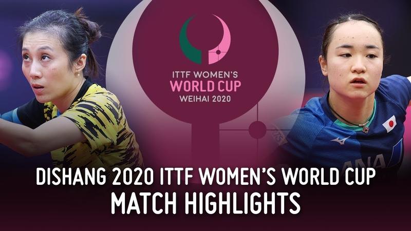 Mima Ito vs Han Ying 2020 ITTF Women's World Cup Highlights Pos 3 4