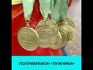 Полумарафон Лужники  Москва 24