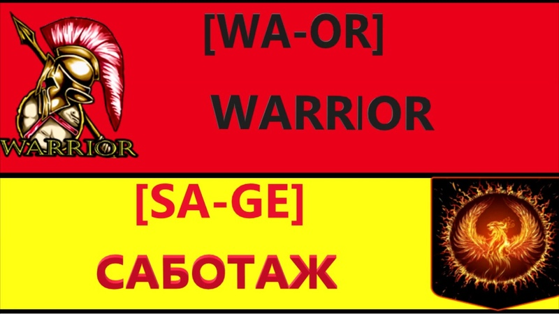 WA OR WARRIOR vs SA GE САБОТАЖ