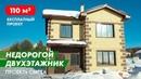 Недорогой двухэтажный дом из газобетона 110 кв.м Бесплатный проект дома и гаража