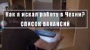 КАК НАЙТИ РАБОТУ В ЧЕХИИ Реестр вакансий Трудовая карта Без агентуры