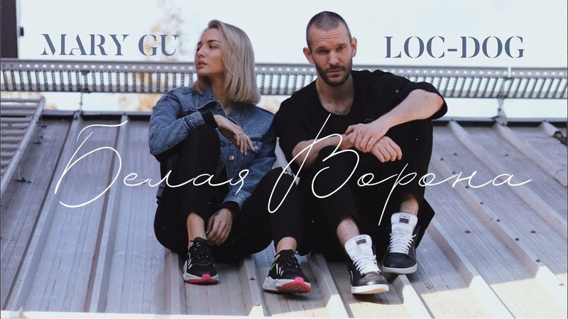 Mary Gu feat. Loc-Dog - Белая ворона (official mood video 2019)