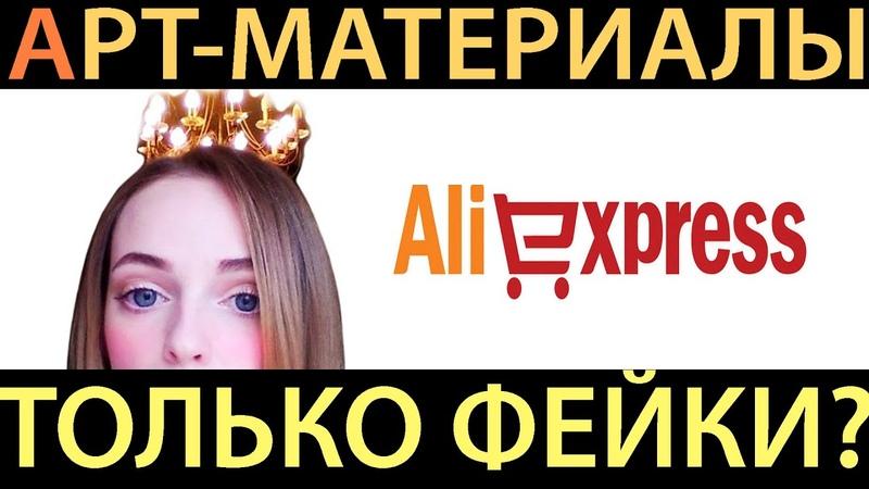 На Али продают только фейки Арт материалы из Китая