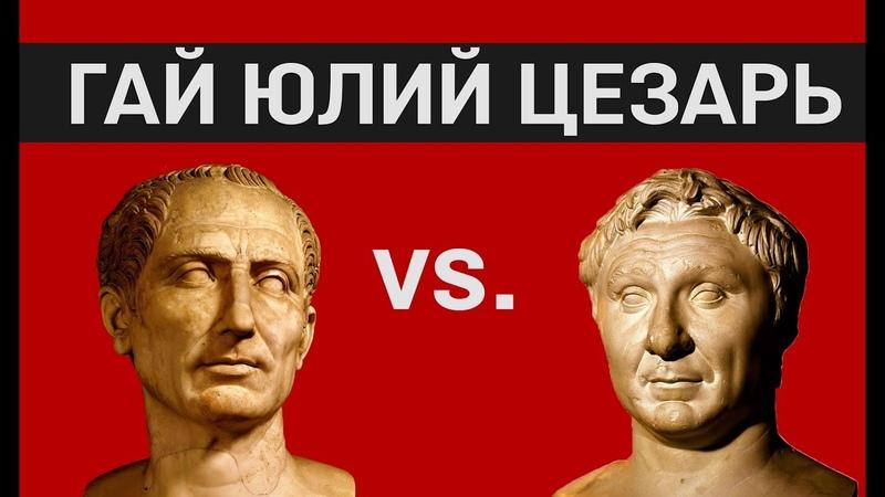 Гай Юлий Цезарь в Испании: Часть первая - От Рима к Илерде