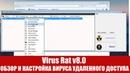 Virus Rat v8.0 ОБЗОР И НАСТРОЙКА ВИРУСА УДАЛЕННОГО ДОСТУПА