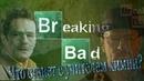 Во все тяжкие Breaking Bad - Самый лучший трейлер RUS