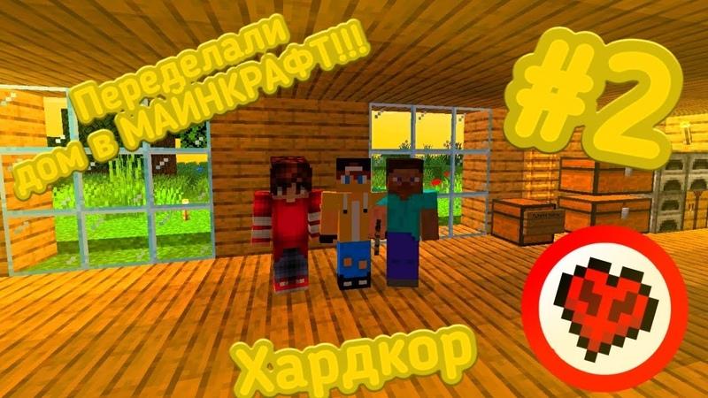 Minecraft Хардкор Перестроили дом в Майнкрафт Minecraft Hardkor Deellin