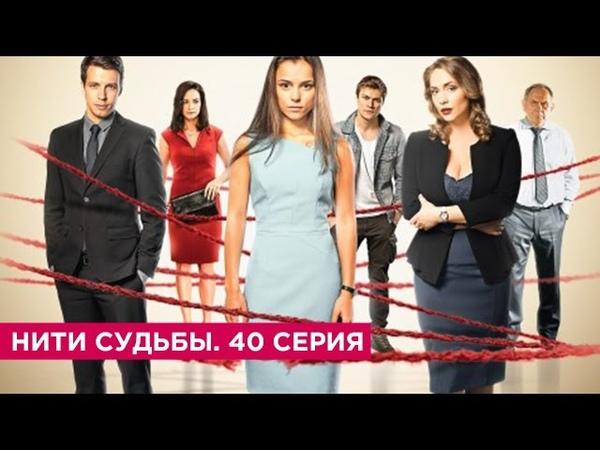 Нити судьбы 40 серия