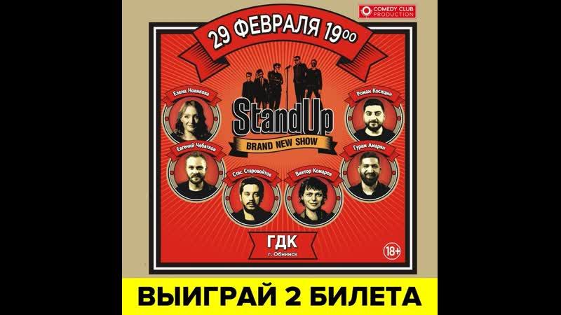 Stand Up 29 февраля Обнинск