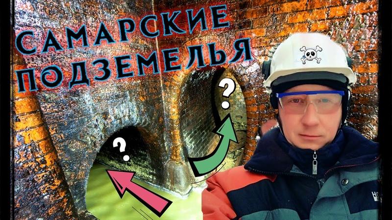 Самарские подземелья Линдлея Как выглядит город под землёй