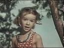 детский, приключенческий фильм Дружок 1958 год по рассказам Н. Носова