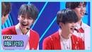 《合唱吧!300》【精彩花絮】周震南cos歌迷超萌,下次报销歌迷排练费?