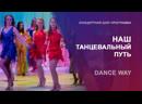 """Концертная шоу-программа """"Наш танцевальный путь"""""""