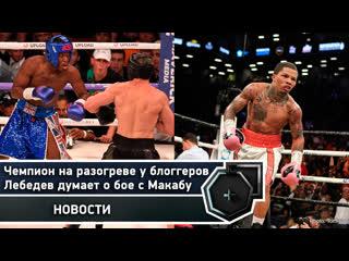 Лебедев думает о бое с Макабу   Чемпион мира на разогреве у блоггеров   FightSpace