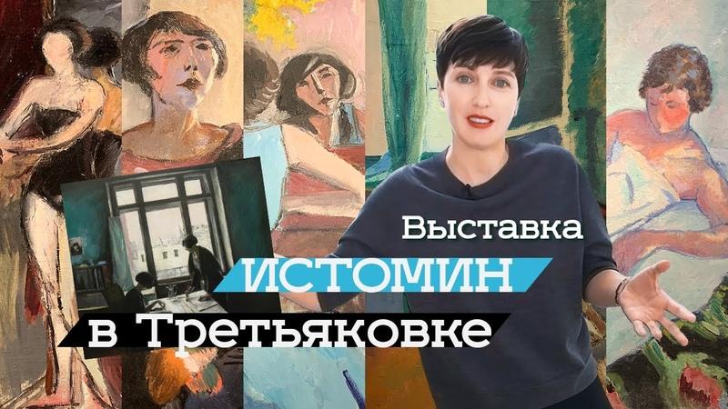 Выставка Константина Истомина в Третьяковской галерее (2019)/ Oh MyArt