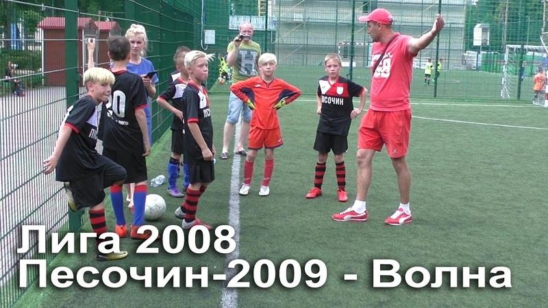 Песочин 2009 ДЮСШ Волна Запомнившиеся моменты