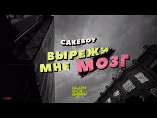 #Премьера♫ Cakeboy - «Вырежи мне мозг» ⏪Two®⏩