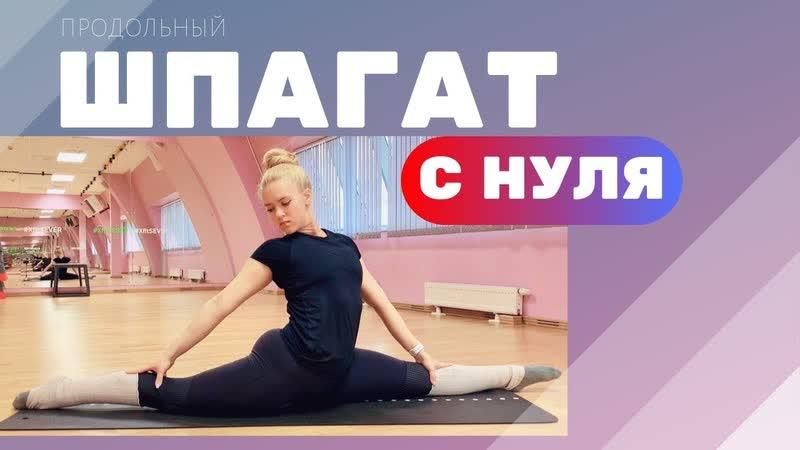 SLs Продольный шпагат с нуля Марина Фингер