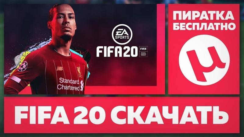 FIFA 20 скачать торрент│ФИФА 20 БЕСПЛАТНО на ПК