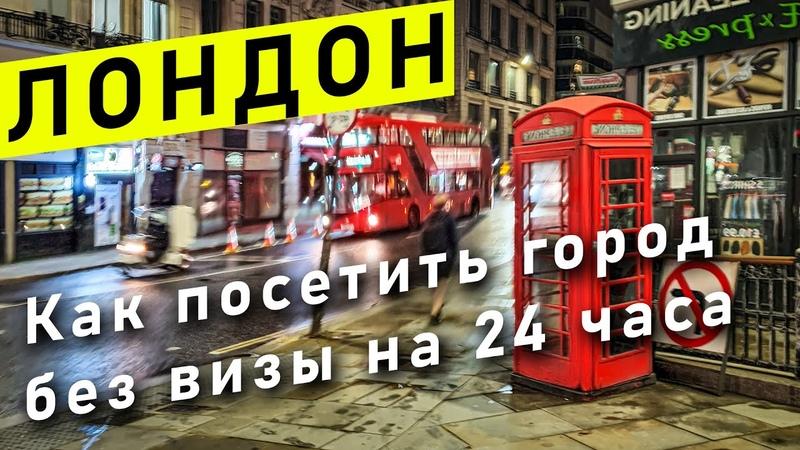 Как посетить Лондон без визы на 24 часа и что посмотреть Безвизовый транзит через Великобританию