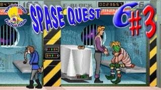 Space Quest 6 Spinal Frontier, прохождение, часть 3 [ #УсатыйНянь ]