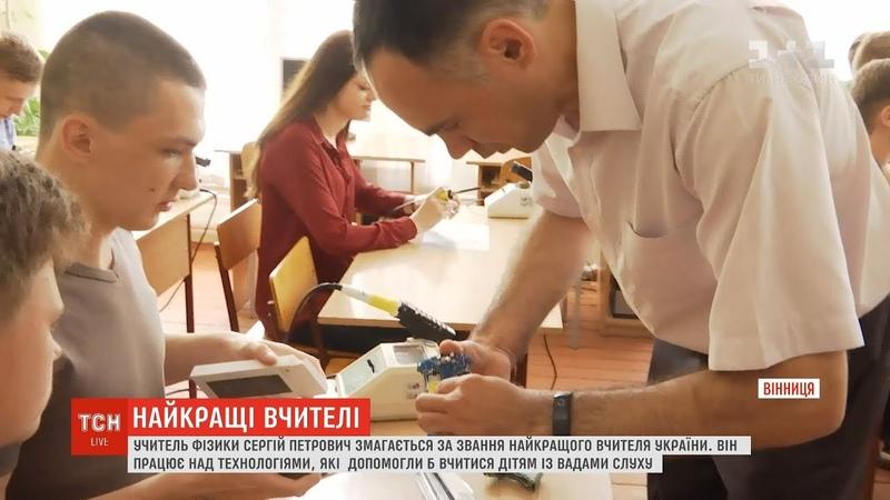 Вчитель фізики з Вінниці змагається за звання найкращого в Україні