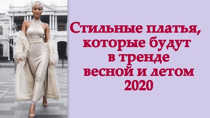 Стильные платья, которые будут в тренде весной и летом 2020