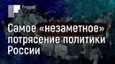 Самое «незаметное» потрясение политики России. Как такое можно было проигнорировать?