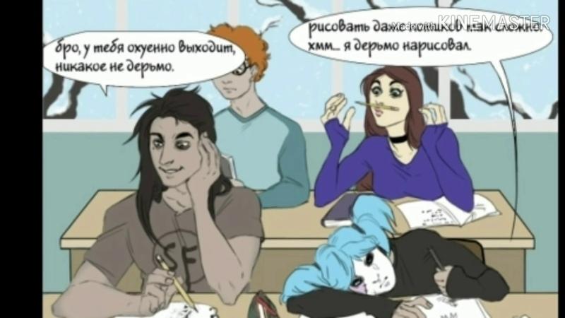Комиксы Ларришер ЯОЙ МАТЫ 3