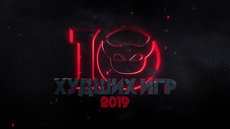 BesPoleznyi Top 10 Games Of 2019 The Worst Intro