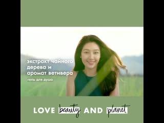 Love beauty and planet | масло чайного дерева и аромат ветивера