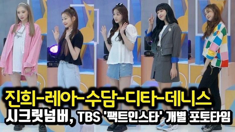 200601 시크릿넘버 진희-레아-수담-디타-데니스, 웃음이 멈추지 않는 개별 포토타임 (TBS 팩트인스타 포토타임)