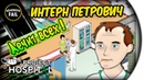 РЕЖИМ ИНТЕРНА - Project Hospital