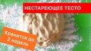Рецепт нестареющего Хрущёвского теста Самое быстрое тесто!