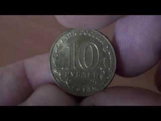 10 РУБЛЕЙ СТАРЫЙ ОСКОЛ САМАЯ ДОРОГАЯ ЮБИЛЕЙНАЯ МОНЕТА !!!ЦЕНА  20000 РУБЛЕЙ!!!узнай какая монета