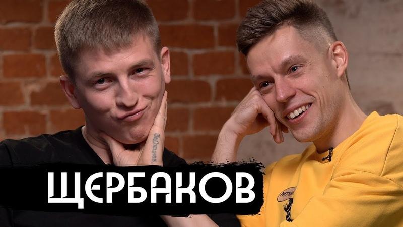 Щербаков спецназ панк рок любовь English subs