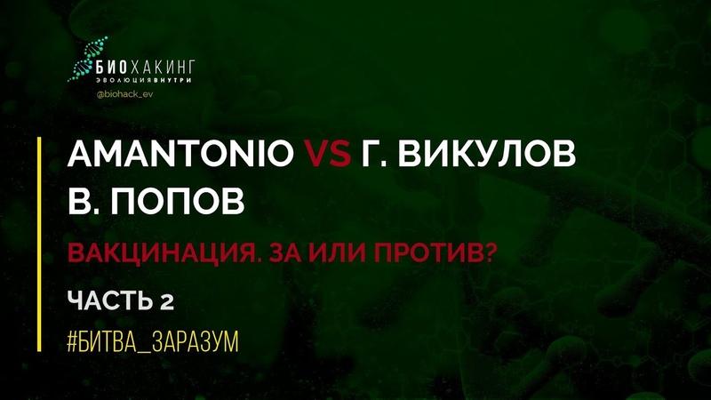 Вакцинация (ч. 2). Битва за разум. Amantonio, В. Попов, Г. Викулов.