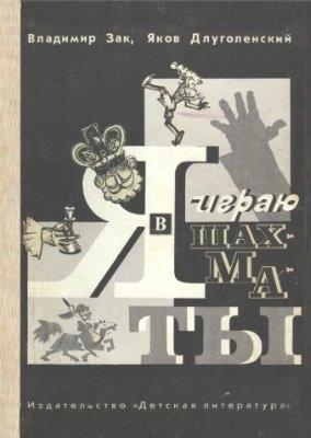 Шахматная партия в библиотеке, изображение №7