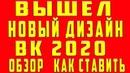 Ввшел Новый Дизайн ВК 2020 Обзор Новая Версия Как Обновить