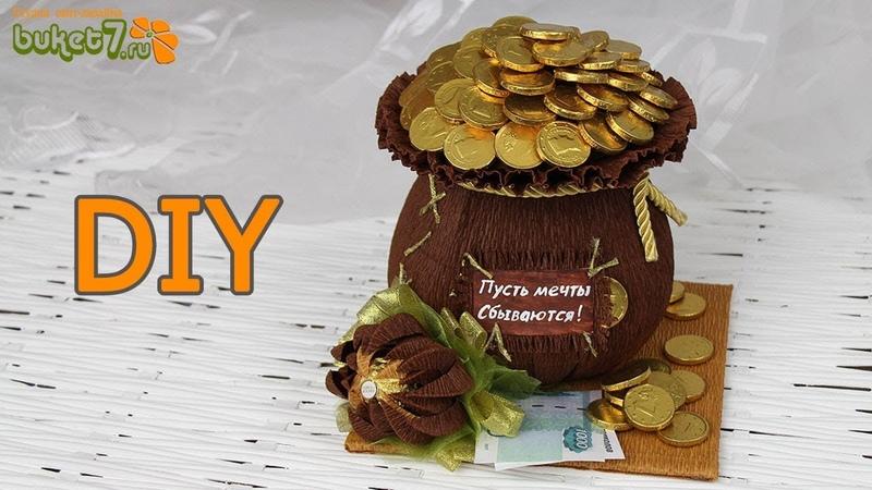 Diy Мешочек с деньгами из конфет☆ Идея Подарки на 23 февраля ☆ Челлендж Сделай Сам ☆ Buket7ruTV