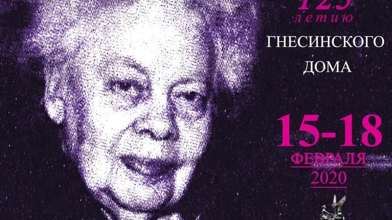 Международная творческая школа Романтизм истоки и горизонты памяти Елены Фабиановны Гнесиной