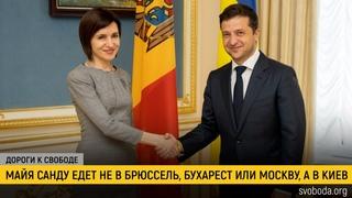 Первый визит Майи Санду: в Киев, а не в Москву
