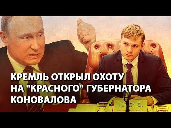 Кремль открыл охоту на красного губернатора Коновалова