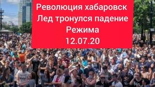 Революция Хабаровск это случилось ,автопробег Амурск, 2 день митинга падение режима