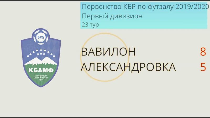 Вавилон Александровка 1Д 23 тур Все голы