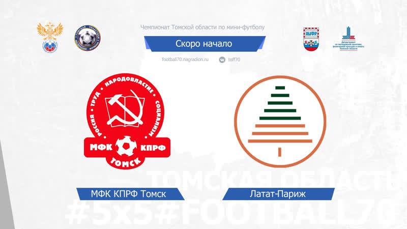КПРФ Латат Париж Чемпионат Томской области по мини футболу