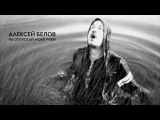 Алексей Белов ' Не Отпускай Моей Руки (Official Video, 2020)