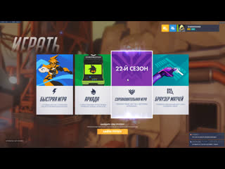 [Overwatch] Its time to STOP