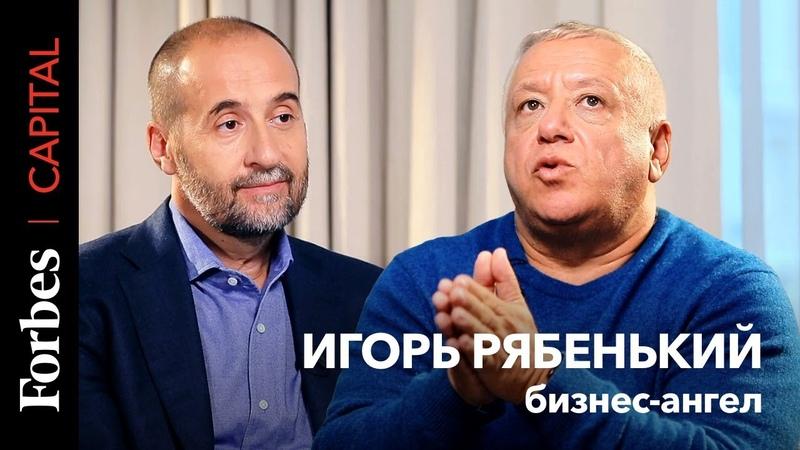 Как заинтересовать миллионеров своими стартапами Советы венчурного инвестора Игоря Рябенького